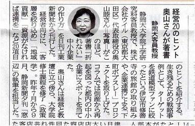 $ワークライフバランス 大田区の女性社長日記-奥山_静岡新聞