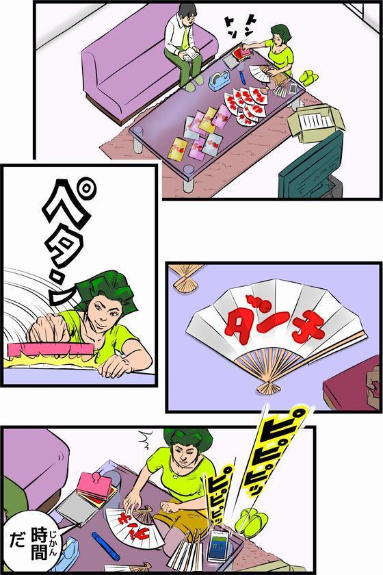 4コマ漫画『ダン子ちゃんが行く!!』-20121110 リストバンドの秘密 P4目