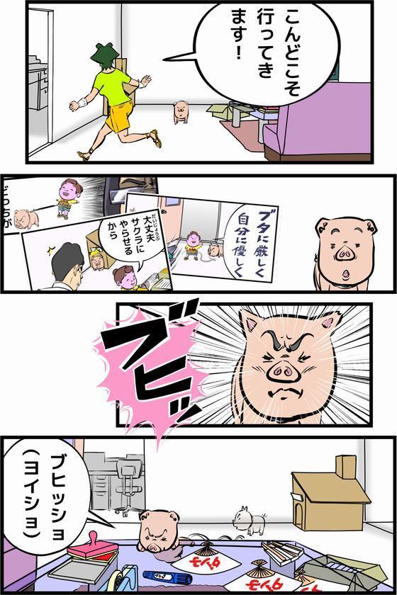 4コマ漫画『ダン子ちゃんが行く!!』-20121110  リストバンドの秘密 P18目