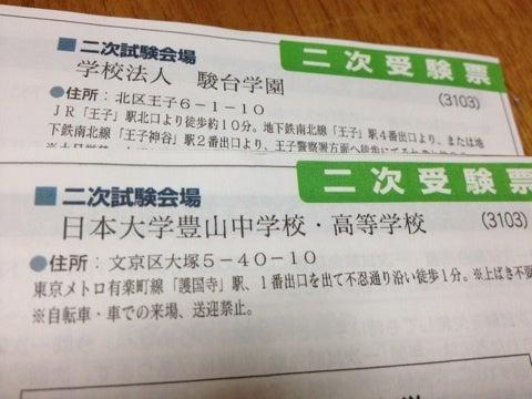 次 二 試験 会場 英 検