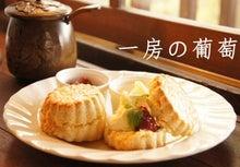 $ライブラリーカフェ一房の葡萄blog【軽井沢】