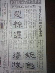 喜多方を漢字のまちにする会