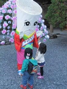 $東秩父村応援ブログ-わしのちゃん1
