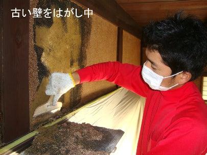 カフェの様に落ち着く・癒される部屋にリフォームして暮らす♪珪藻土・漆喰で 塗り壁施工。-古民家の和室塗り替え3