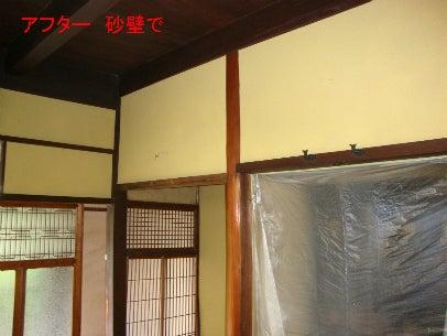 カフェの様に落ち着く・癒される部屋にリフォームして暮らす♪珪藻土・漆喰で 塗り壁施工。-古民家の和室塗り替え7