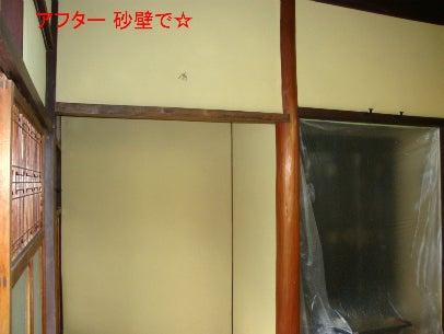 カフェの様に落ち着く・癒される部屋にリフォームして暮らす♪珪藻土・漆喰で 塗り壁施工。-古民家の和室塗り替え4