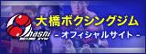 """八重樫東オフィシャルブログ「あずまじゃなくて""""あきら""""です」Powered by Ameba-大橋ボクシングジム"""