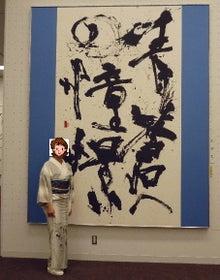 備忘録的日記PartⅢ-書燈社展2012_記念賞郁子