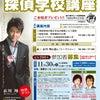 哀川翔さんゲストの探偵学校講座!至急ご応募ください!!の画像
