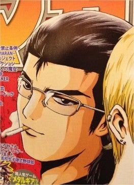 Gto 鬼塚の親友 弾間龍二 ぺんぺん草