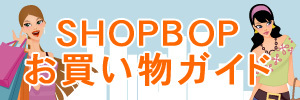 SHOPBOPお買い物ガイド