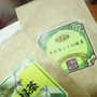 柚子緑茶とマスカット…