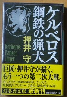 天保銭日乗-ケルベロス 鋼鉄の猟犬