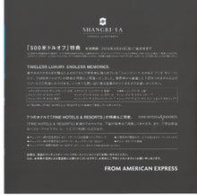 $クレジットカードミシュラン・ブログ-Ax-Ce シャングリ・ラ特典5