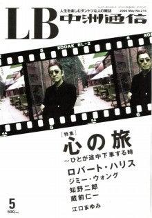 """中洲ママ40年 藤堂和子の""""中洲通信"""" 「博多で待っとぉよ。この指とまれ!」"""