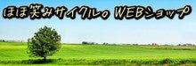 $群馬県太田市自転車販売・修理のほほ笑みサイクル。のブログ-ほほ笑みサイクル。WEBショップロゴ