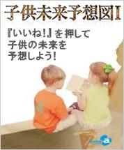 ママフェスオフィシャルブログ 六本木ミッドタウン入場無料チケット@プレゼント中-子供未来予想図Ⅰ
