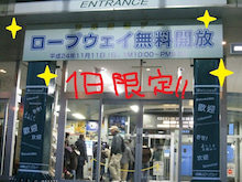 るぅのひとりゴトin函館 ☆人生FULL THROTTLE☆-入口