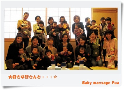 ■□■新潟市■□■ ベビーマッサージ教室・資格取得スクール*Pua* -daisuki
