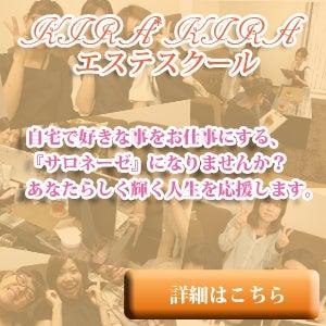 武庫之荘ホームエステサロン☆サロネーゼゆみのキラキラブログ