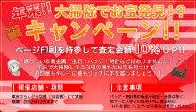 ブランド買取専門店【東京ぶらんど】 センター北店