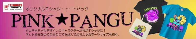 $PINK★PANGU
