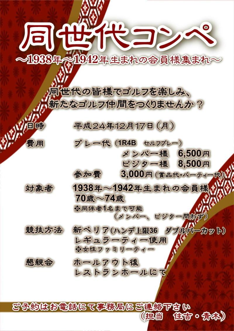 1938年~1942年生まれの会員様☆   館山カントリークラブ