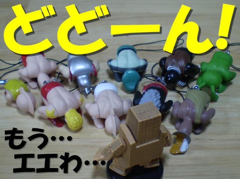 玩具の人-キン骨マン (キン肉マン土下座ストラップ)