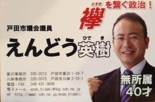えんどう英樹【戸田市議会議員】のブログ