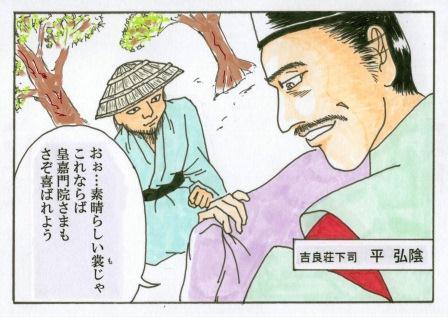 年表】吉良荘400年の歴史(改訂...