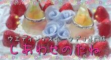 $Sweets Star Factory☆ホイップ☆のハンドメイド日記