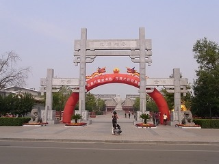 河南省旅行(許昌市:曹丞相府)...