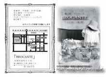 $BROCANTE ブロカント ~はんどめいど蚤の市~