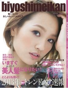 $『美容師 名鑑』プロジェクト・オフィシャルブログ-表紙