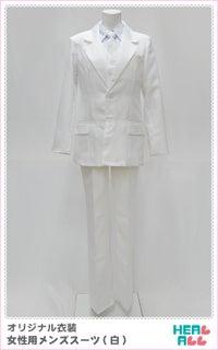 bbc5bef76c155 オリジナル衣装 女性用メンズスーツ(白) ☆