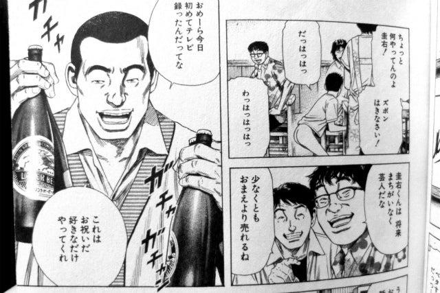 お笑い芸人を題材にした漫画『べ...