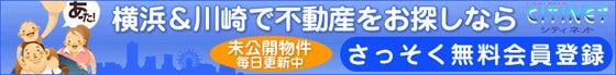 $横浜未公開不動産 公式サイト コンサルタントのブログ!川崎の未公開不動産も満載!