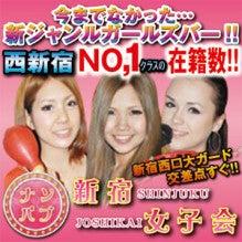 新宿・歌舞伎町情報☆ジュクパラ☆ブログ
