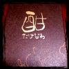 日本酒たっぷり。の画像