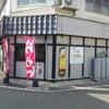 アボガドの天ぷらとラーメン! / ラーメン1052の画像