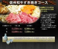 信州松本浅間温泉 東石川旅館の蔵ブログ-すき焼き