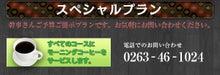 信州松本浅間温泉 東石川旅館の蔵ブログ-スペシャルコース