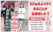 sangodiethouhoublogplusのブログ