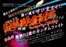 $超級覇王電影弾 ~ 燃え上がれ! MOTTO! MOTTO! 熱い魂を呼び覚ませ!! アニメソング DJイベント アニソンDJ