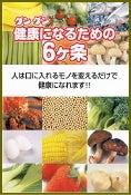 食no生化学  と リンパケア            salon‐de‐NATSUKO in 名古屋 伏見
