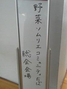 野菜ソムリエコミュニティちばのブログ-看板