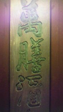 鹿児島天文館 和食の味彩のブログ-201211192012000.jpg