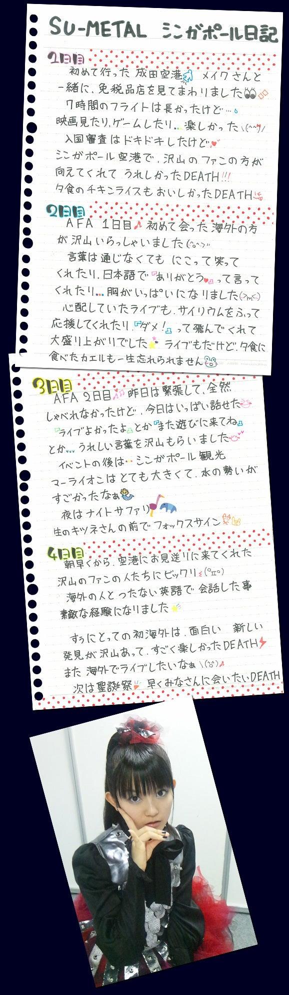$さくら学院オフィシャルブログ「学院日誌」Powered by Ameba