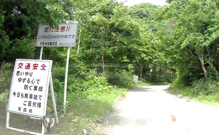 日本最長(?)未舗装県道 -白神ライン(県道28号線)・青森 ...