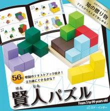 男児・女児玩具の銀座博品館おもちゃブログ-賢人ー2